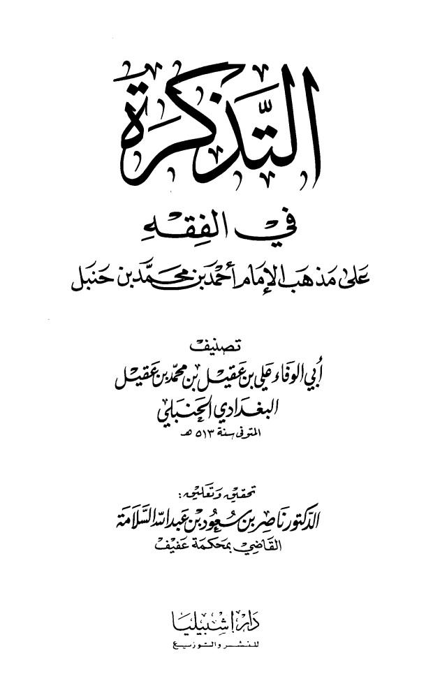 Ibn Aqil in al-Tazkhira recommending tawassul-0